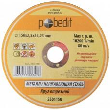 КРУГ ОТРЕЗ «Pob»115х1,0х22мм по Металлу (нет упаковки)