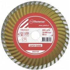Диск отр алмаз п/кам Super Turbo Поли 150Х22,2Х2,4