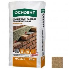 Основит Брикформ МС11/1 кремовый 25 кг