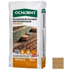 Раствор кладочный Основит Брикформ МС11/1 ореховый 25 кг