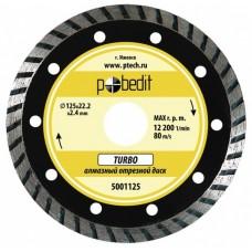 Диск отрезной алмазный по камню Turbo 125*22.2*2,4 Pobedit