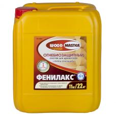 Огнебиозащитный состав Woodmaster Фенилакс 11 кг