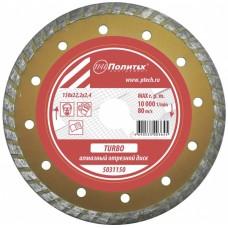 Диск отрезной алмз п/камню Turbo Поли 150х22,2х2,4