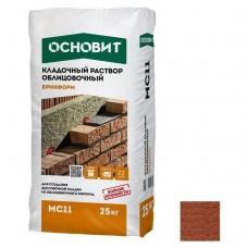 Основит Брикформ МС11 оранжевый 25 кг