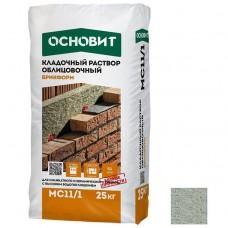 Основит Брикформ МС11/1 светло-серый 25 кг