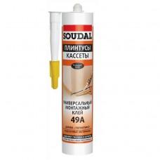 Универсальный монтажный клей Soudal 49A 300 мл