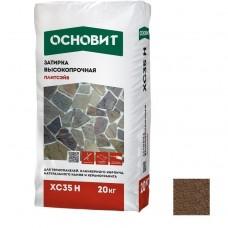 Затирка цементная для широких швов Основит Плитсэйв XC35 H коричневая 20 кг