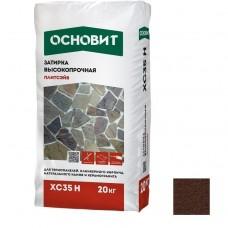Затирка цементная для широких швов Основит Плитсэйв XC35 H шоколадная 20 кг