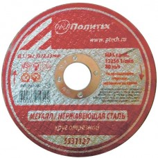 Круг отрезной по металлу 125х2,5х22 мм Политех (нет упаковки)
