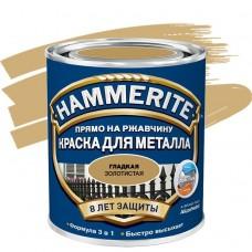 Hammerite гладкая глянцевая золотистая 0,25 л