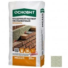 Основит Брикформ МС11/1 пепельный 25 кг