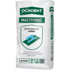 Основит Мастпликс AC12 W 25 кг