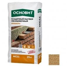 Основит Брикформ МС11 ореховый 25 кг