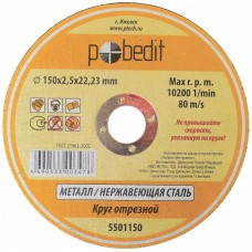 КРУГ ОТРЕЗНОЙ «Pobedit» 115х1,2х22 мм по Металлу (нет упаковки)
