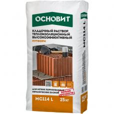 Раствор кладочный теплоизоляционный Основит Путформ МС114L высокоэффективный 20 кг