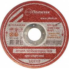 Круг отрезной по металлу 150х1,6х22 мм Политех (нет упаковки)
