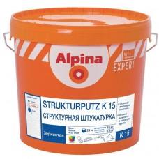 Alpina Expert Strukturputz K15 камешковая 16 кг