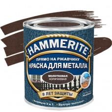 Краска по ржавчине Hammerite молотковая коричневая 0,75 л