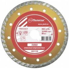 Диск отрезной алмз п/камню Turbo Поли 115х22,2х2,2