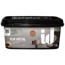 Краска декоративная ID Pur Metal серебряная база под металл 2 л